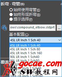 solidworks routing 系列零件设计表中的连接点(CPoint)功能介绍 SW步路基础教程