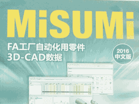 米思米MISUMI 2016FA/3D选型软件|solidworks标准件库