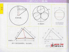 CSWA三维习题: #4草图练习