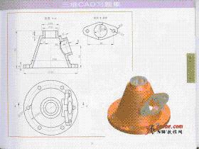 CSWA三维习题:#21 圆锥面上法兰的画法
