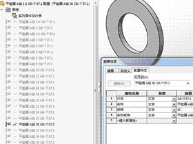 solidworks 标准件 #3 平垫圈 A级 GB╱T 97.1 3D模型 标准查询