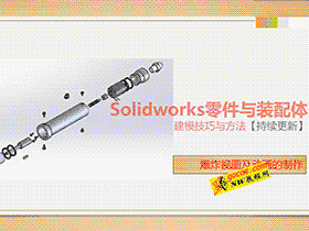 solidworks装配体培训#03_爆炸视图及动画的制作