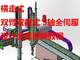 注塑机取料机械手 全套设计视频教程 从0开始做设计