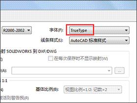 SolidWorks工程图转dwg字体乱码的解决方法