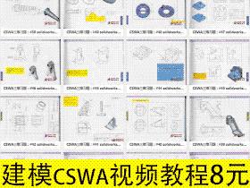 soliworks CSWA习题集 三维建模 视频教程