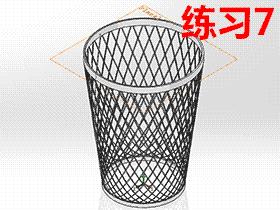 每日一练:#7  垃圾篓的solidworks建模画法