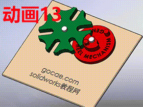 solidworks动画-教程#13-装日内瓦轮仿真动画