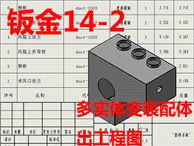 solidworks钣金-教程#14-2-风箱-多实体零件转换成装配体 如何出工程图,如何链接自定义属性 如何出展开图-视频教程