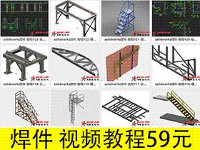 solidworks焊件建模/焊接轮廓/型材结构件/焊件钣金入门到精通/视频教程