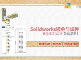 Solidworks焊件#03_轮廓(型材库)的创建方法