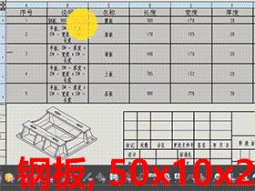solidworks焊件-教程#7-2-制做焊接清单,把单重和总重链接到焊接清单-视频教程