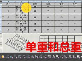 solidworks焊件-教程#7-3-板料的长宽厚自动链接到工程图 边界框的使用-视频教程