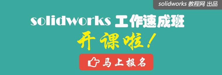 solidworks建模出图工作速成班 教学视频课程