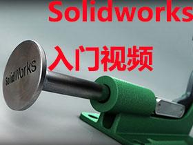 免费 solidworks入门教程_超详细视频教程