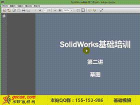 002-solidworks 草图命令简单介绍 视频教程