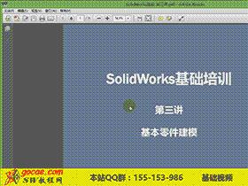 003-1-solidworks 基本零件建模 视频教程