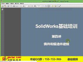 004-solidworks 铸件和锻件建模 视频教程