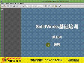 005-1-solidworks 阵列特征 视频教程