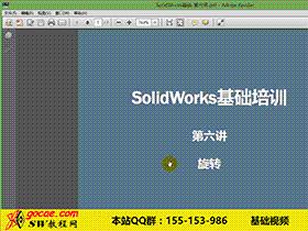 006-solidworks 旋转特征 视频教程
