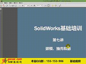 007-1-solidworks 拔模抽壳筋 视频教程