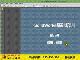 008-1-solidworks 修复 视频教程