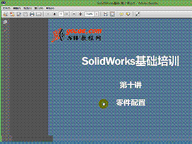 010-1-solidworks 零件配置